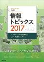 キーワードで学ぶ最新情報トピックス 2017 [ 久野 靖 ]