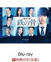【先着特典】連続ドラマW 鉄の骨 Blu-ray BOX【Blu-ray】(「鉄の骨」A5クリアファイル) [ 神木隆之介 ]