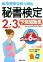 現役審査委員が解説秘書検定2級・3級予想問題集 [ 西村この実 ]