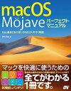 macOS Mojave パーフェクトマニュアル [ 井村克也 ]