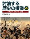 討論する歴史の授業4 シナリオ・プリント・方法 [ 田中龍彦 ]