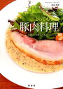 とっておきの豚肉料理 [ 神谷英生 ]