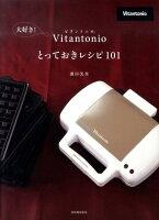 大好き!Vitantonioとっておきレシピ101