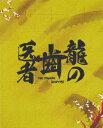 「龍の歯医者」 Blu-ray 特別版【