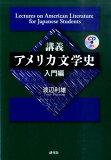 講義アメリカ文学史(入門編) [ 渡辺利雄 ]