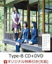 【楽天ブックス限定先着特典】いつかできるから今日できる (Type-B CD+DVD) (ポストカードA付き) [ 乃木坂46 ]