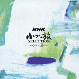 サウンド ライブラリー シリーズ::NHK 小さな旅 SELECTION?心への誘い? [ 大野雄二 ]