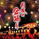 日本の盆踊り [ (伝統音楽) ]