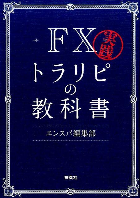 実践FXトラリピの教科書 [ ¥en SPA!編集部 ]