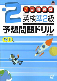 TOEIC Bridge公式ガイド&問題集 ... : 英語 基礎 問題 : 英語