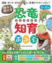 親子で遊べる 恐竜知育ぶっく [ 朝日新聞出版 ]...