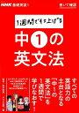 NHK基礎英語1書いて確認1週間で仕上げる中1の英文法 (語学シリーズ) [ 田中敦英 ]