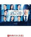 【先着特典】連続ドラマW 鉄の骨 DVD-BOX(「鉄の骨」A5クリアファイル) [ 神木隆之介 ]