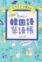 イラストで覚える hime式 たのしい韓国語単語帳 [ hime ]
