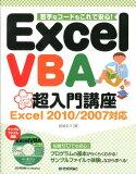 Excel VBA超入門講座 [ 結城圭介 ]