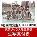【楽天ブックス限定 生写真付】 前のめり (初回限定盤A CD+DVD) [ SKE48 ]