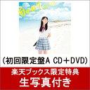 【楽天ブックス限定 生写真付】 前のめり (初回限定盤A CD+DVD) [ SKE48 ] - 楽天ブックス