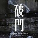 破門(疫病神シリーズ)オリジナルサウンドトラック [ 末廣健一郎 ]