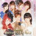 Berryzマンション9階(CD+DVD) [ Berryz工房 ]