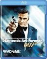 007/ダイヤモンドは永遠に【Blu-ray】