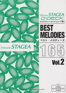 STAGEA��D-DECK �쥸���ȥ졼������˥塼���Ƥ� �٥��ȡ����ǥ�����165 Vol.2