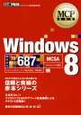 Windows 8 マイクロソフト認定資格学習書 (MCP教科書) [ 甲田章子 ]