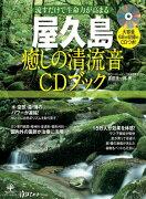 【ポイント5倍】<br />屋久島癒しの清流音CDブック