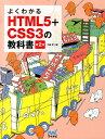 よくわかるHTML5+CSS3の教科書第2版 [ 大藤幹 ]