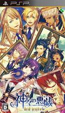 神々の悪戯 InFinite 通常版 PSP版