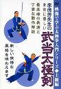 映像で学ぶ太極拳入門シリーズ 上級 李徳芳先生の身体に優しい武当太極剣 [ 李徳芳 ]