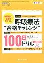 """呼吸療法""""合格チャレンジ""""100日ドリル [ 西信一 ]"""