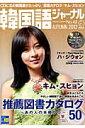 韓国語ジャーナル(第42号) ハ・ジウォン 特集:推薦図書カタログ50?あの人の本棚から? (アルク