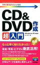 CD&DVD作成超入門 Windows 10対応版 (今すぐ使えるかんたんmini) [ オンサイト ]