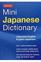 Tuttle Mini Japanese Dictionary Japanese-English English- [ ShimadaYuki ]