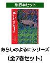 あらしのよるにシリーズ(全7巻セット) [ 木村裕一 ]