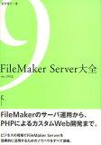 FileMaker服务器 - Tamotsu浩;[FileMaker Server大全 [ 新居雅行 ]]