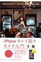 iPhoneキレイ撮りカメラ入門 (shogakukan visual mook) [ まつゆう ]