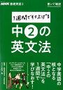 NHK基礎英語2書いて確認1週間で仕上げる中2の英文法 (語学シリーズ) [ 西垣知佳子 ]