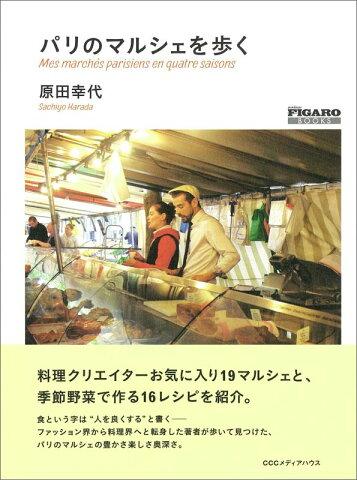 パリのマルシェを歩く (Figaro Books) [ 原田幸代 ]