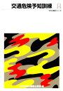交通危険予知訓練第3版 (ゼロ災実践シリ-ズ) [ 中央労働災害防止協会 ]