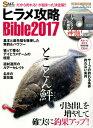 ヒラメ攻略Bible(2017) だから釣れる!が詰まった決定版!! (メディアボーイMOOK) [