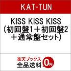 KISS KISS KISS (初回盤1+初回盤2+通常盤セット) [ KAT-TUN ]