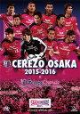 セレッソ大阪2015-2016 DVD [ セレッソ大阪 ]