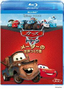 カーズ トゥーン メーターの世界つくり話【Blu-ray】 【Disneyzone】 [ …...:book:14340183