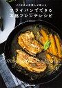 パリ在住の料理人が教える フライパンでできる本格フレンチレシピ [ えもじょわ ]