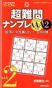 超難問ナンプレAAAクラス(2) (パズルbooksプレミアム)