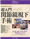 超入門 関節鏡視下手術 若手医師のための (整形外科SURGICAL TECHNIQUE BOOKS 7)