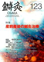 鍼灸OSAKA(123(2016.Autumn) 特集:産前産後の鍼灸治療 鍼灸OSAKA編集委員会