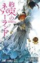 約束のネバーランド 18 (ジャンプコミックス) [ 出水