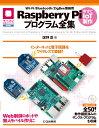 Wi-Fi/Bluetooth/ZigBee無線用Raspberry Piプログラム全集 インターネットと電子回路をワイヤレスで直結! (マイコン活用シリーズ) [ 国野 亘 ]